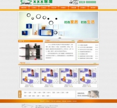 家居装饰网页图片