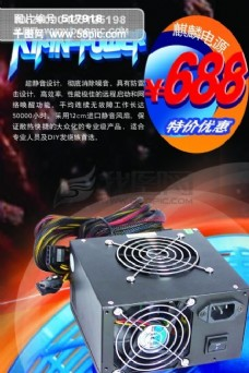 PC电源促销