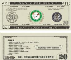 美元小肥羊