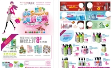 梵美诗化妆品店宣传单页图片