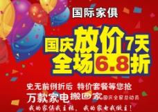 国庆7天乐图片