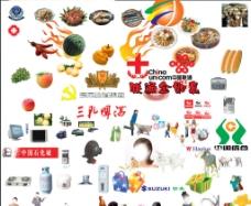 食品素材图片