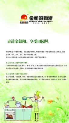 金朝阳陶瓷海报图片