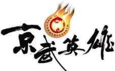 京武英雄 书法图片