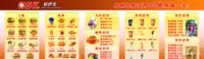 OSK快餐报价图片