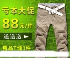 男装休闲裤促销图 钻石展位 直通车图片