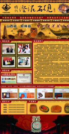 绛州澄泥砚网站效果图图片