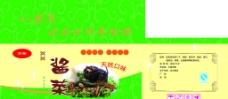 酱菜包装图片
