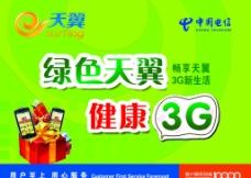 中国电信 天翼吊旗图片