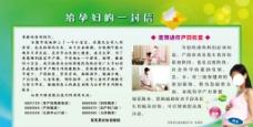 孕妇保健知识图片