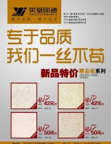 地砖宣传单页图片