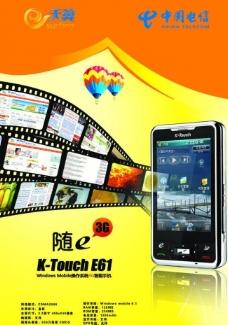 中国电信手机展板图片