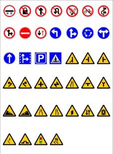 道路安全标图片