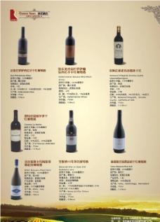 葡萄酒单页图片