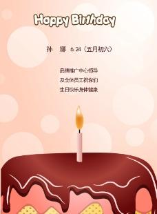 祝贺生日卡片图片