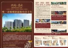 房地產宣傳單海報圖片