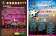 金钻KTV宣传单图片