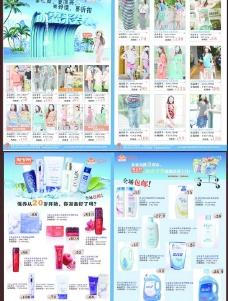 女装广告 化妆品广告 dm单页图片