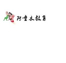 阿童木教育图片