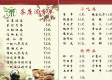 茶座消费单图片