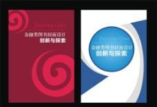 金融类图书封面设计图片