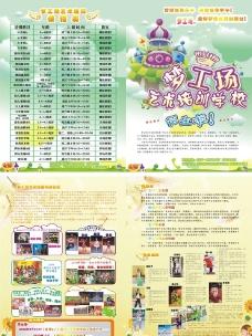 2010梦工场招生简章图片
