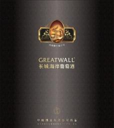 长城海崖葡萄酒图片