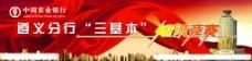 中国农业很行 遵义分行图片