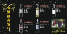 酒宣传页图片