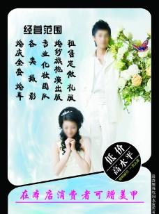 婚纱宣传单页图片