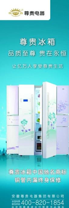 尊贵冰箱图片