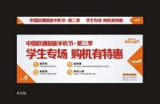 中国联通手机节第3季学生专场图片