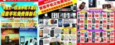 手机dm单图片