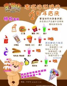 蛋糕店周年庆宣传单图片