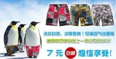 沙滩裤促销广告图图片