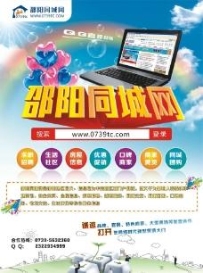 邵阳同城网海报图片