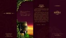红酒宣传单页图片