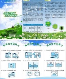 低碳环保三折页图片