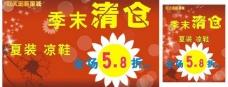 季末 清仓 夏季 清爽 打折 海报图片