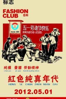 51劳动节海报图片