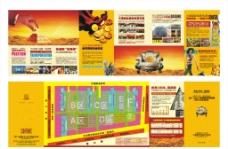 地产商铺折页设计图片