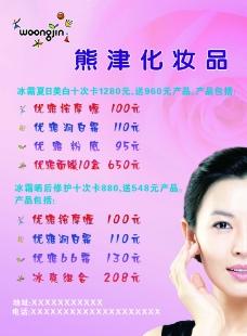 熊津化妝品圖片
