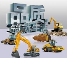 工程机械 海报图片