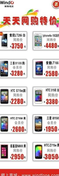 手机价格牌图片