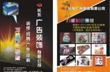 广告万能彩色喷绘宣传单图片