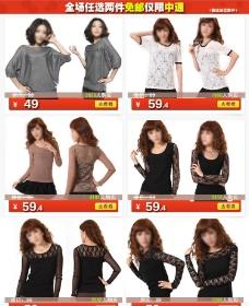 淘宝女装团购模版海报促销图广告设计图片