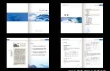 化工企业画册设计图片