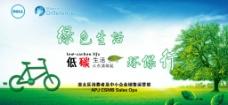 低碳生活 绿色生活图片