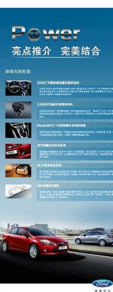 汽车x展架图片