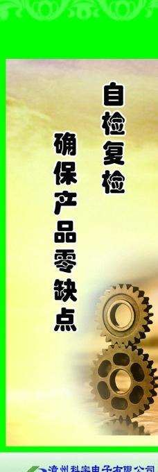 企业管理标语图片